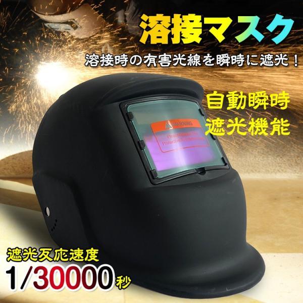 マスク 溶接 自動遮光 溶接マスク 溶接面 アーク溶接 遮光レンズ メガネ 遮光速度1/30000秒 ソーラー充電 溶接面 ヘルメット ny150