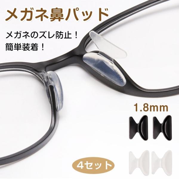 メガネ 眼鏡 鼻 パッド ズレ防止 シリコン 痛み軽減 睫毛 マツエク 快適  簡単装着 4セット ny170|fkstyle
