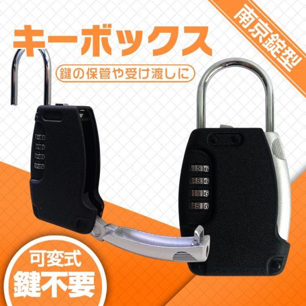 キーボックス 南京錠型 カギ管理 鍵不要 可変式 暗証番号 ダイヤル セキュリティ 保管 ny171|fkstyle