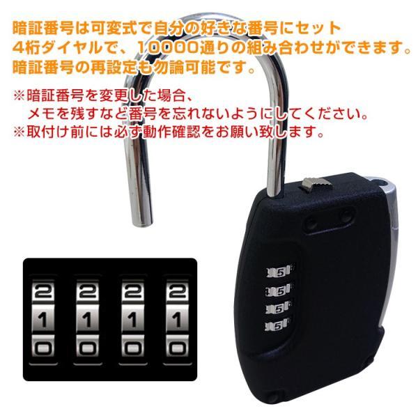 キーボックス 南京錠型 カギ管理 鍵不要 可変式 暗証番号 ダイヤル セキュリティ 保管 ny171|fkstyle|05