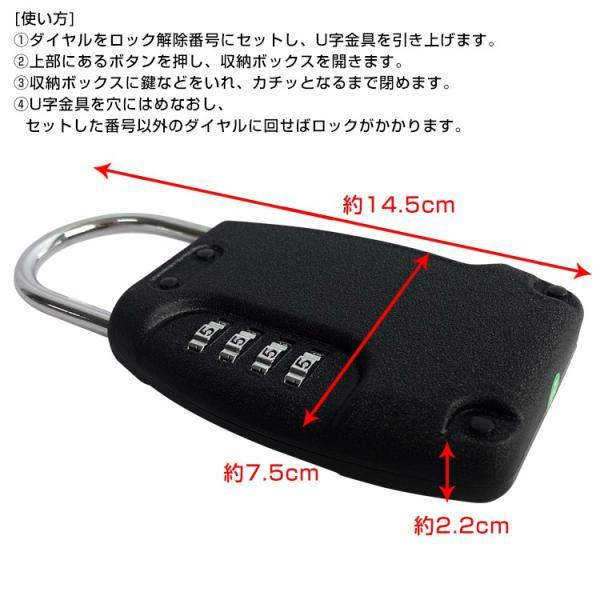 キーボックス 南京錠型 カギ管理 鍵不要 可変式 暗証番号 ダイヤル セキュリティ 保管 ny171|fkstyle|07