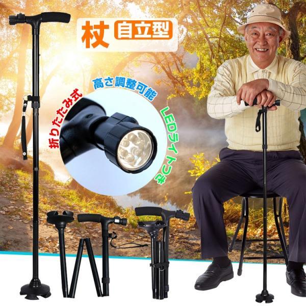 杖 ステッキ 介護 歩行補助 四点杖 LEDライト 折りたたみ式 コンパクト 5段階調整可能 簡単組立 360度回転式 ストラップ ny172 fkstyle