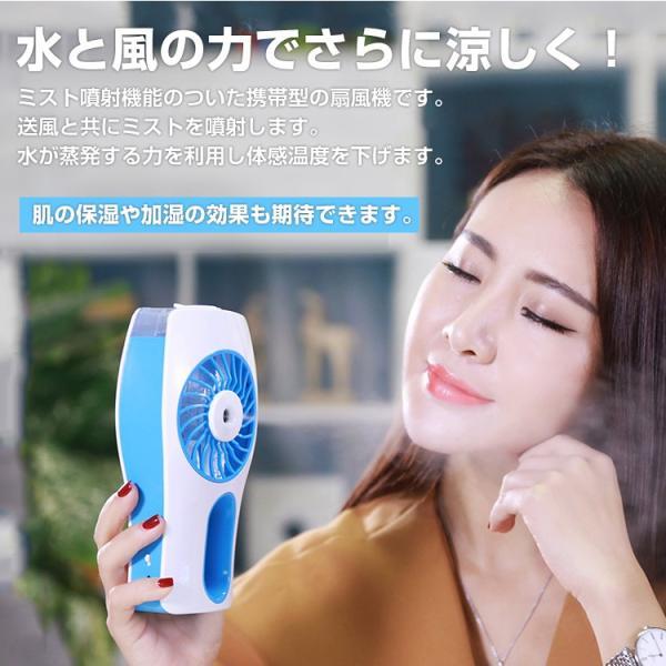 扇風機 携帯扇風機 ミスト 噴霧 水 USB充電 送風 冷風 涼しい ひんやり ny178|fkstyle|02