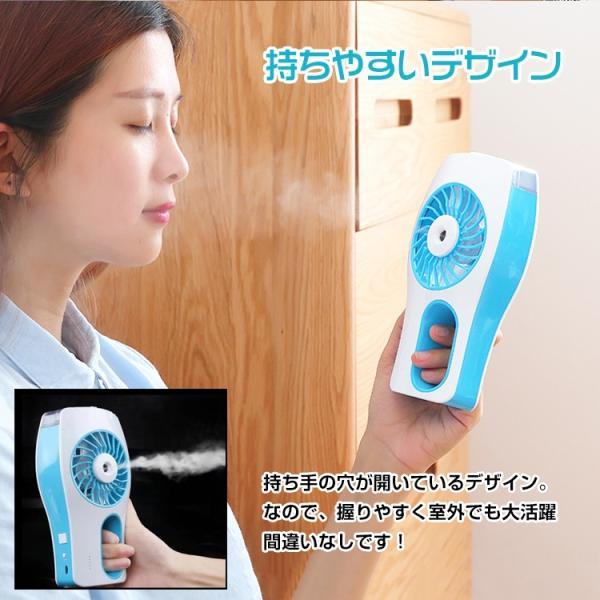 扇風機 携帯扇風機 ミスト 噴霧 水 USB充電 送風 冷風 涼しい ひんやり ny178|fkstyle|03