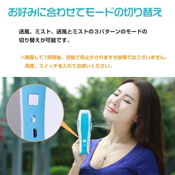 扇風機 携帯扇風機 ミスト 噴霧 水 USB充電 送風 冷風 涼しい ひんやり ny178|fkstyle|04