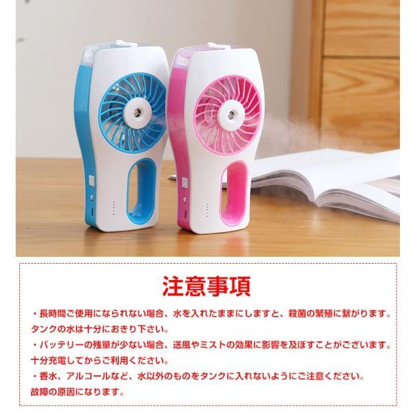 扇風機 携帯扇風機 ミスト 噴霧 水 USB充電 送風 冷風 涼しい ひんやり ny178|fkstyle|07