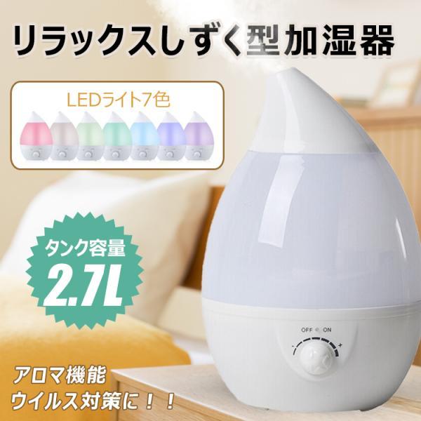 加湿器  卓上 おしゃれ 小型 3.8L 超音波式 360度回転 オフィス 寝室 オフィス 静音  花粉症 対策 ny185k|fkstyle