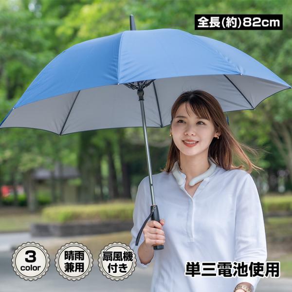 かさ 日傘 扇風機 晴雨兼用 UVカット 長傘 雨傘 遮光 紫外線対策 熱中症対策 メンズ レディース ネット付き 涼しい ny194 fkstyle