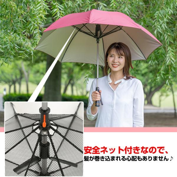 かさ 日傘 扇風機 晴雨兼用 UVカット 長傘 雨傘 遮光 紫外線対策 熱中症対策 メンズ レディース ネット付き 涼しい ny194 fkstyle 04