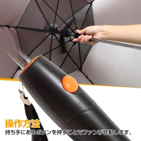 かさ 日傘 扇風機 晴雨兼用 UVカット 長傘 雨傘 遮光 紫外線対策 熱中症対策 メンズ レディース ネット付き 涼しい ny194 fkstyle 05