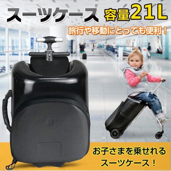 スーツケース キャリーケース 子どもが乗れる キャリーバッグ トランク 21L 子供 キッズ 旅行 ベビーカー ny222|fkstyle