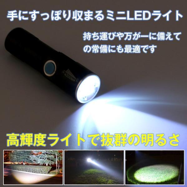 LED ライト USB充電式 ミニ 小型 明るい 防水 高輝度 コンパクト ズーム機能 電池交換不要 省エネ 災害 アウトドア 散歩 ny225 fkstyle 02
