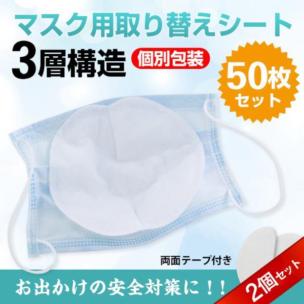 マスク 使い捨て 取り替えシート 50枚入り ウイルス対策 新型コロナウイルス 肺炎 花粉症対策 飛沫防止 予防 汎用 ny253|fkstyle