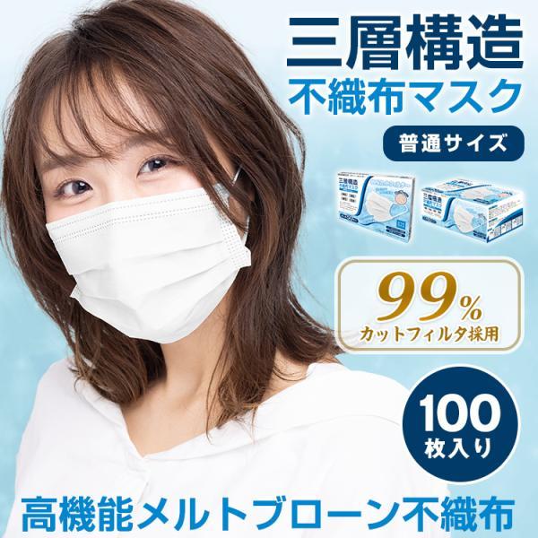 即納 マスク 在庫あり 100枚 箱 使い捨て 不織布 BFE 99%以上 CE FDA 認証済み 男女兼用 ウイルス対策 花粉 飛沫感染対策 日本国内発送 ny264-100の画像