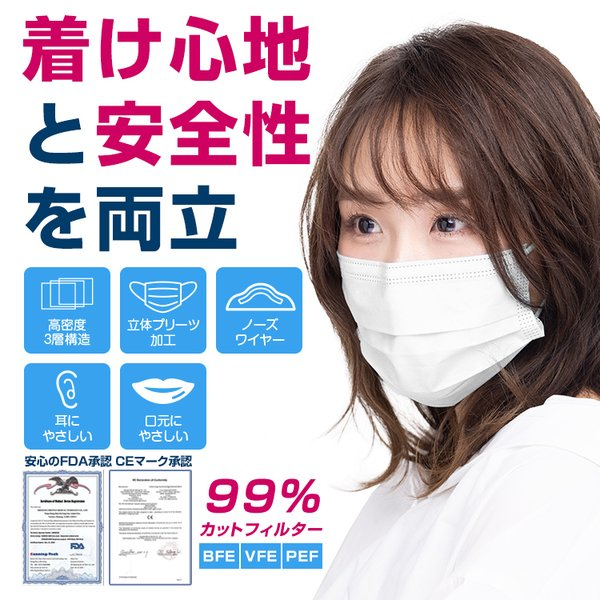 即納 マスク 在庫あり 100枚 箱 使い捨て 不織布 BFE 99%以上 CE FDA 認証済み 男女兼用 ウイルス対策 花粉 飛沫感染対策 日本国内発送 ny264-100 fkstyle 02