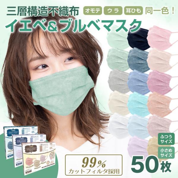 マスク50枚入り使い捨て不織布カラー99%カット大人用普通サイズ成人女性子ども用男女兼用ウイルス対策防塵花粉風邪ny331-50