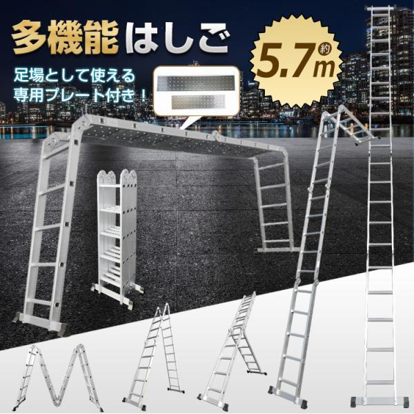 はしご 5.7m 伸縮 脚立 作業台 アルミ 折りたたみ 梯子 ハシゴ ラダー 多機能 プレート付き 高所 足場 洗車 剪定 雪下ろし ny357