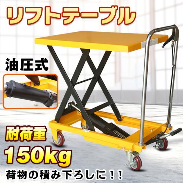 リフトテーブル 油圧式 手押し 台車 キャスター リフトアップ 耐荷重150kg 昇降台 作業台 運搬 荷物 積み下ろし ny371