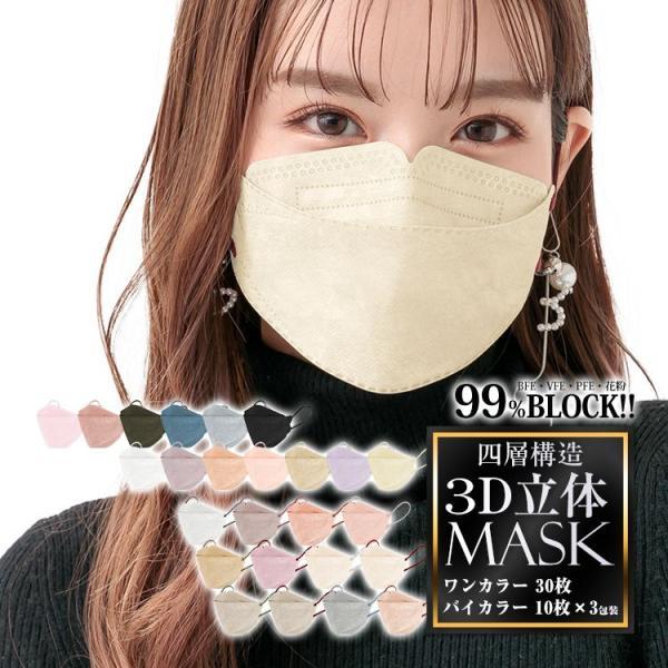 マスク30枚入り使い捨て不織布4層カラー99%カット大人子ども防塵花粉風邪個別包装男女兼用韓国KF94より厳しい日本認証取得済n