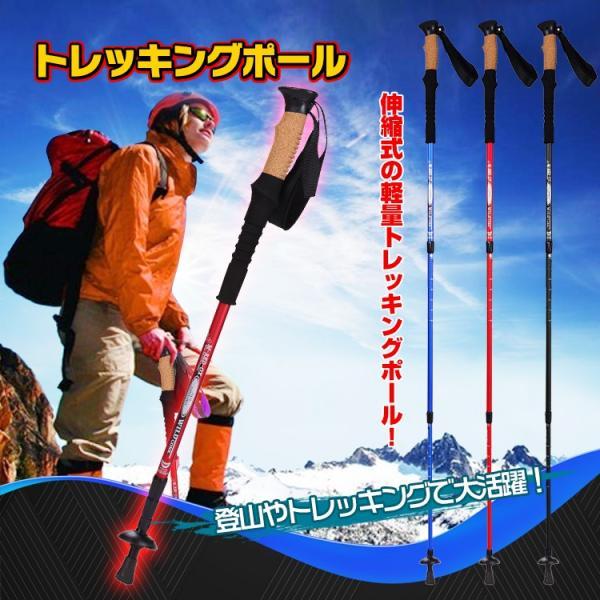 トレッキングポール 伸縮式 登山 山登り ステッキ ストック 杖 調整可能 ストラップ付 アンチショック機能 od386|fkstyle