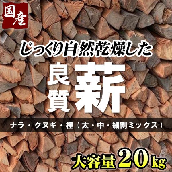 薪 キャンプ 国産 ナラ クヌギ 樫 30cm 20kg 自然乾燥 良質 大容量 ストーブ 暖炉 焚き火 アウトドア 広葉樹 燃料 od506