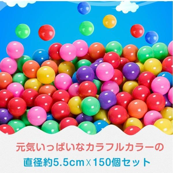 カラーボール 5.5cm 150個 セット ボールプール ボールテント プール 水遊び 玩具 おもちゃ カラフル ソフトボール 室内 室外 pa084|fkstyle|02