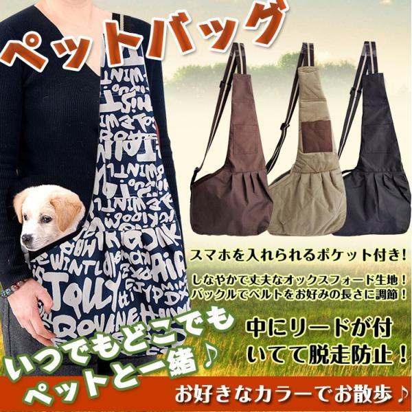 ペットバッグキャリーバックだっこ紐ひもスリングドッグ犬猫ポケット付リード脱走防止お出かけペット用品散歩ボディバックpt009