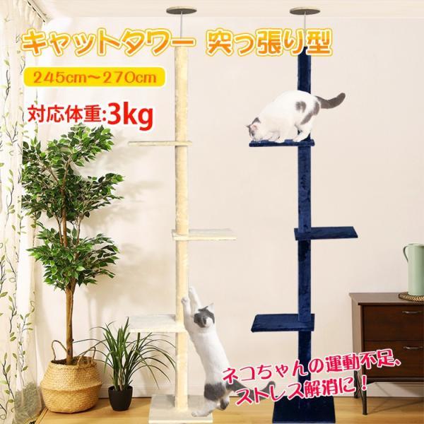 キャットタワー突っ張り型おしゃれスリム安定感270cmつっぱり大型猫タワーねこ運動不足ストレス解消ペット猫用品pt031