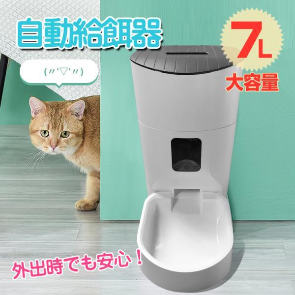 ペット 犬 猫 自動給餌器 7L オートフィーダー 餌 タイマー USB 電池 エサ 定時定量 ネコ イヌ ご飯 留守番 仕事 残業 出張 pt041