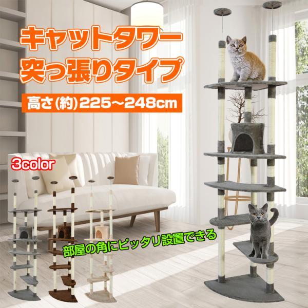 キャットタワー突っ張り型おしゃれスリム安定感248cmつっぱり大型爪とぎ麻紐猫タワーねこ運動不足ストレス解消ペット猫用品pt05