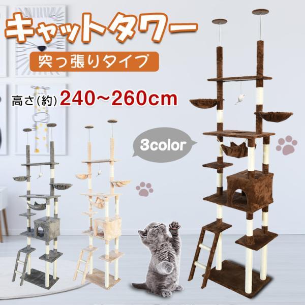 キャットタワー突っ張り型おしゃれスリム安定感260cmつっぱり大型爪とぎ麻紐猫タワーねこ運動不足ストレス解消ペット猫用品pt05