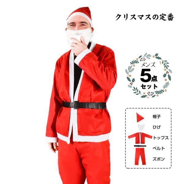 サンタクロース5点セット メンズ サンタ コスプレ 大人男性用衣装 メンズコスチューム クリスマス X'mass SD022 fkstyle