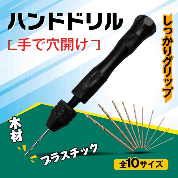 手動式 ハンド ドリル 穴あけ 木工 チャック プラスチック 金属 ピンバイス 金属 汎用 穴径 工具 ハンドクラフト diy zk174