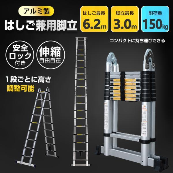 脚立 伸縮 伸縮梯子 はしご兼用脚立 6.2m 折り畳み アルミ製 作業台 洗車台 雪下ろし 掃除 高所作業 zk184 fkstyle