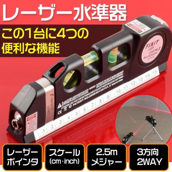 レーザー水準器 水平器 コンパクト メジャー スケール 十字 レーザーポインタ ハンドスケール メジャーテープ 3方向水準器 定規 測り 建築 土木 配管 DIY zk239|fkstyle