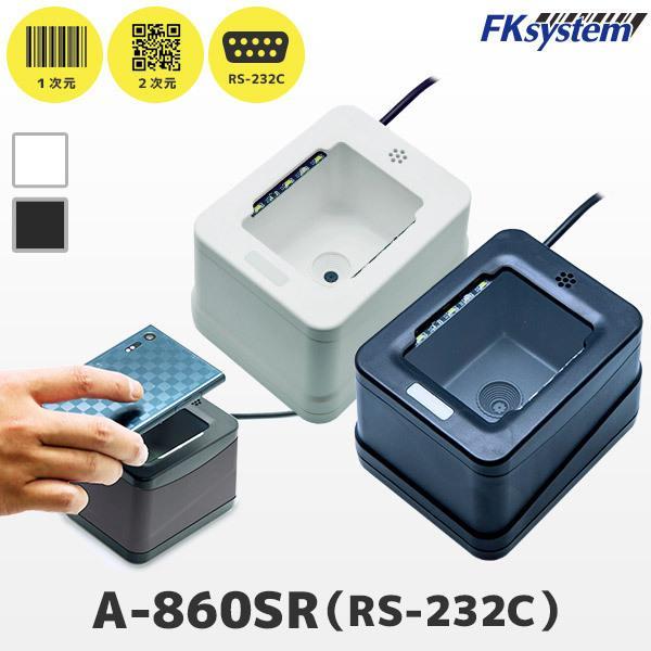 FKsystem 据置き式 QRコードリーダー A-860RRS-232C接続 定置式 バーコードリーダー|fksystem