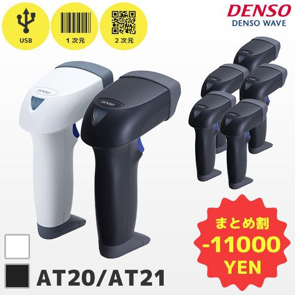 デンソーウェーブ AT20Q-SM(U)(ホワイト)/ AT21Q-SM(U)(ブラック) ◆5台セット 高性能バーコードリーダー(USB接続) 1次元・2次元対応|fksystem