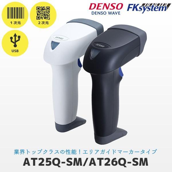 デンソーウェーブ AT25Q-SM(U)(ホワイト)/ AT26Q-SM(U)(ブラック) 高性能バーコードリーダー(USB接続) 1次元・2次元対応|fksystem