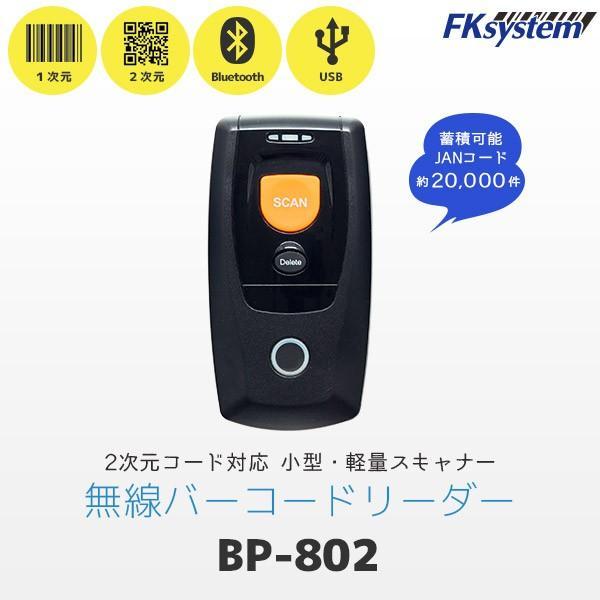 小型ポケットサイズ BP-802 ワイヤレスBluetooth接続 2次元ワイヤレススキャナ|fksystem
