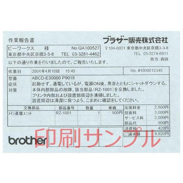 brother ブラザー C-251 A6サイズ 複写紙 モバイルプリンター 専用紙 ...