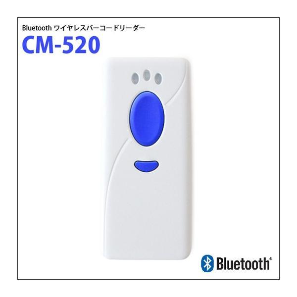 小型ワイヤレス バーコードリーダー CM-520ラバーケースセット Bluetooth HID接続・USB対応 fksystem