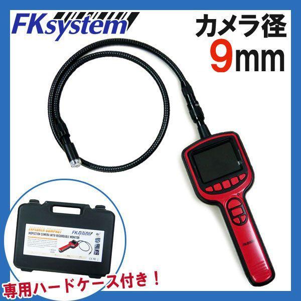 ファイバースコープ スネークカメラ GL8822 カメラ径 9mm タイプ|fksystem