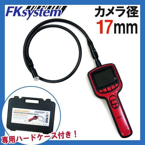 [在庫処分] ファイバースコープ スネークカメラ GL8822 カメラ径 17mm タイプ|fksystem