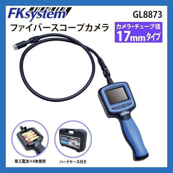 [在庫処分] ファイバースコープ スネークカメラ GL8873 [カメラ・チューブ径 17mmタイプ] IP67防塵防水加工|fksystem