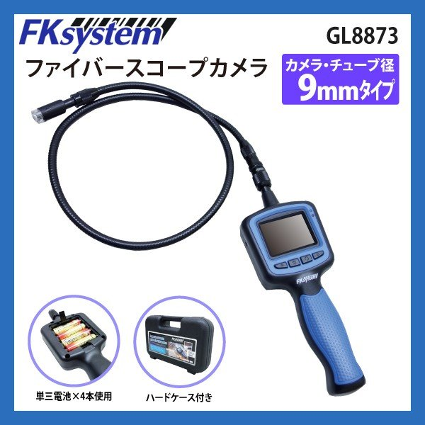 [在庫処分] ファイバースコープ スネークカメラ GL8873 [カメラ・チューブ径 9mmタイプ] IP67防塵防水加工|fksystem
