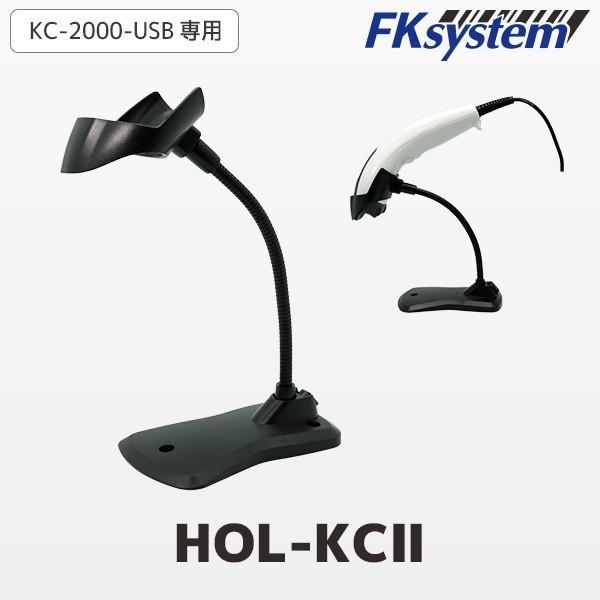 FKsystem バーコードリーダースタンド HOL-KCII|KC-2200・KC-5200ZB対応|fksystem