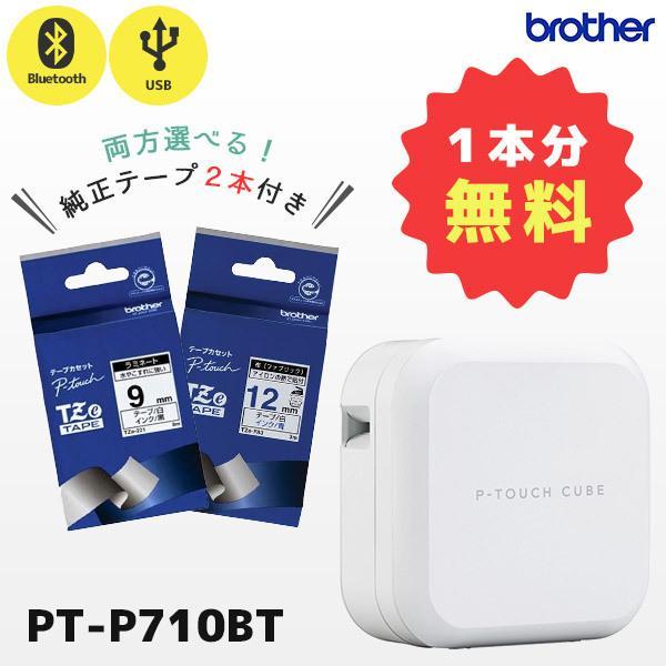 PT-P710BT セット割 専用テープ2本付 ブラザー brother ピータッチキューブ P-TOUCH CUBE ラベルライター 24mm幅ラベルまで対応