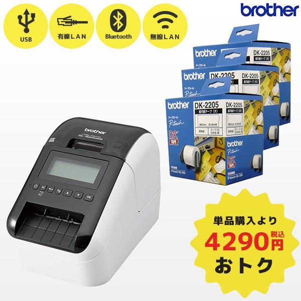 セット割 ブラザー QL-820NWB 食品表示 ラベルプリンター 純正ラベル3箱付 brother 長尺紙テープ大 DK-2205 USB 有線LAN 無線LAN Bluetooth 新食品表示