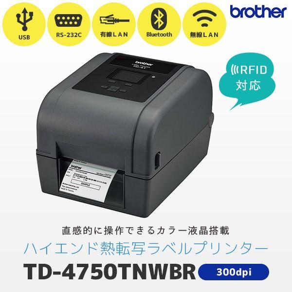 TD-4750TNWBR 熱転写 ラベルプリンター 業務用 brother ブラザー RFID対応 カラー液晶搭載 ハイエンドモデル USB RS232C Bluetooth 有線LAN 無線LAN