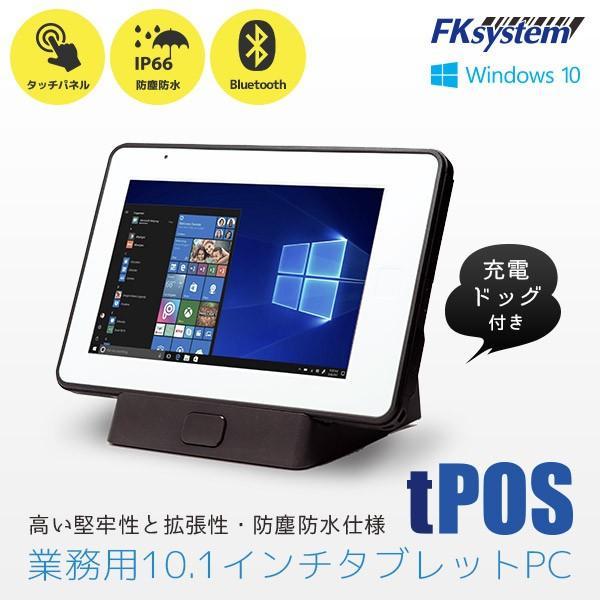 FKsystem Windows10搭載 業務用10.1インチ防塵防水タブレットPC tPOS|fksystem